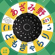 スクリーンショット 2017-11-15 23.00.20